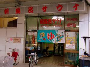 Tamatsukuri_onsen_0910-12.jpg