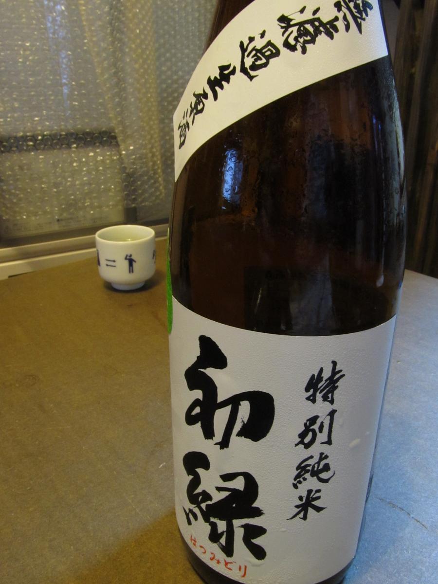 IMG_1630特別純米初緑