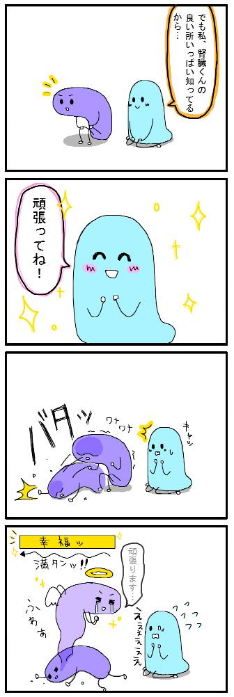眩しい!4