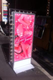 上野風俗店スタンド看板