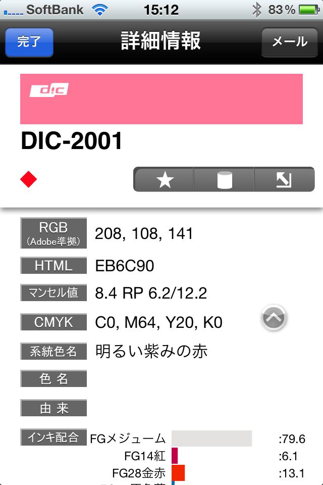 DICカラー1