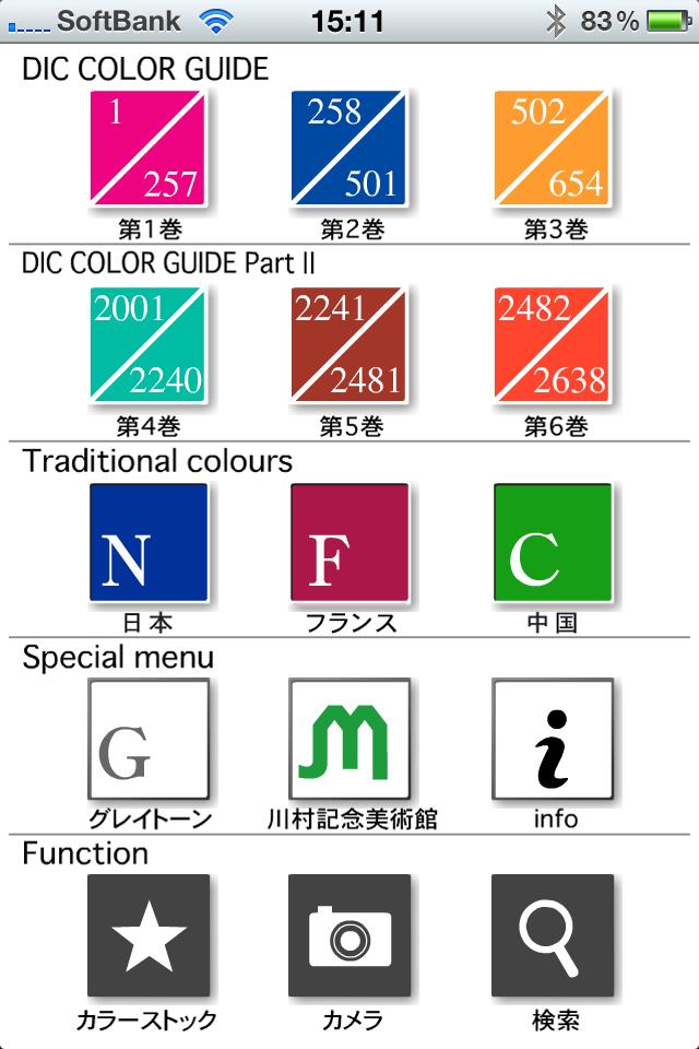 DICカラー2