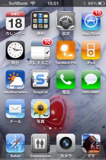 iPhone画面1