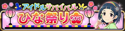 banner_event_hinamaturi2013.jpg