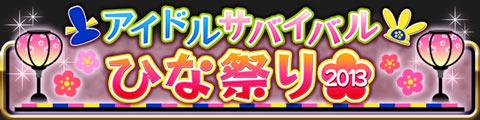 banner_event_slim_01hinamaturi.jpg