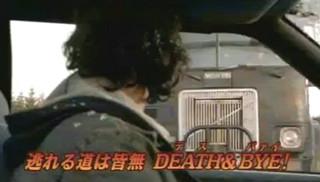 deathbey.jpg