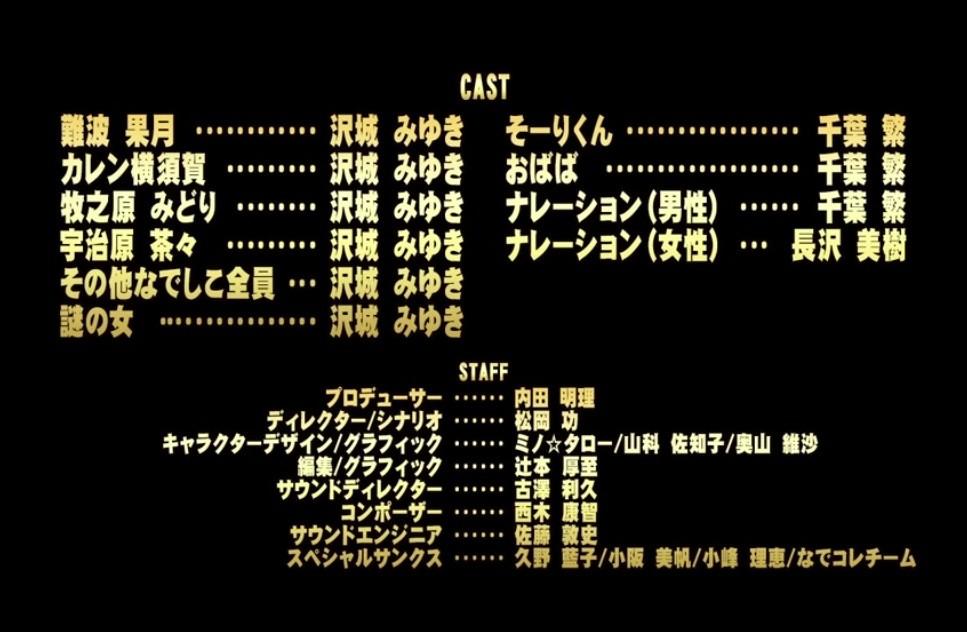 zanzoudacast880.jpg