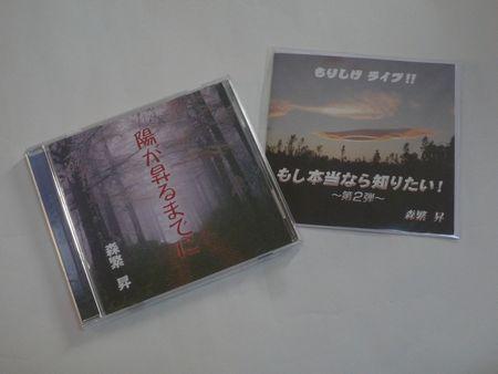 森繁昇CD