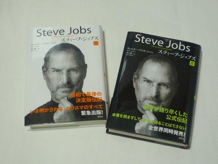 ジョブズの本2冊