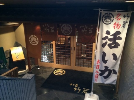 2013-12-22竹若