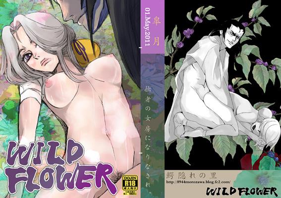wild flower 表紙