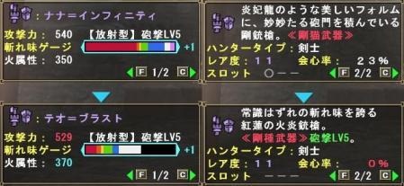 ナナ=インフィニティ1