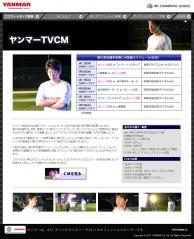ヤンマーTVCM|AFCチャンピオンズリーグ2011|ヤンマー