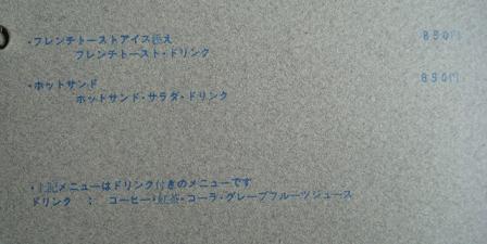 アオノケシキ