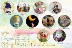 1羊毛フェルトツアー 大阪編