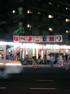 新中野・鍋横夏祭り