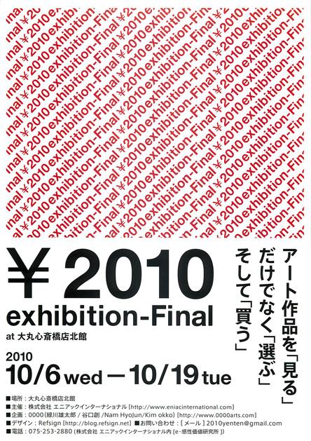 2010円展チラシ2