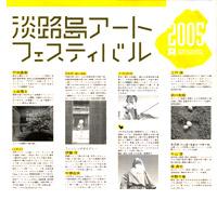 淡路島アートフェスティバル画像1