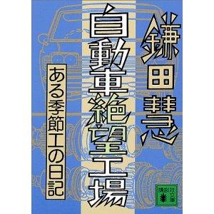 鎌田慧『自動車絶望工場』画像1