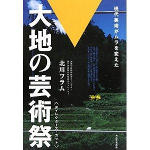 『大地の芸術祭』北川フラムさん