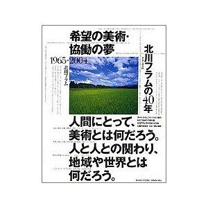 『希望の美術、共働の夢』北川フラムさん