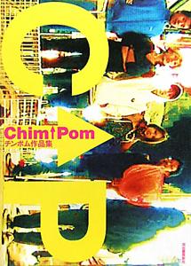 Chim↑Pomチンポム作品集2