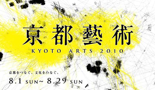 京都芸術画像1