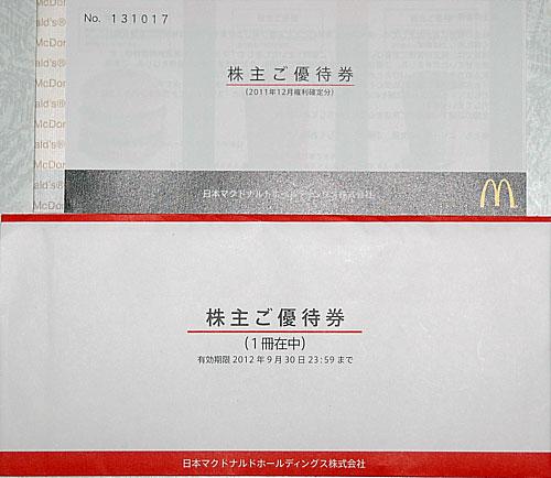 日本マクドナルドホールディングス株主優待