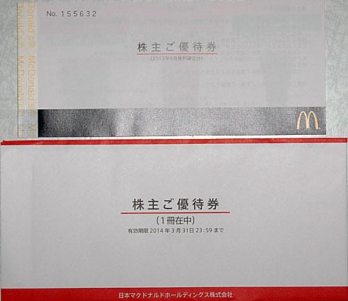 日本マクドナルド株主優待4