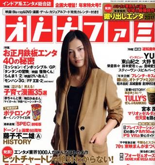 オトナファミ YUI 表紙