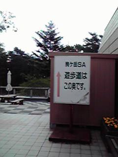 駒ケ岳遊歩道