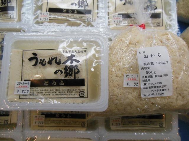 tofu_20130131125528.jpg