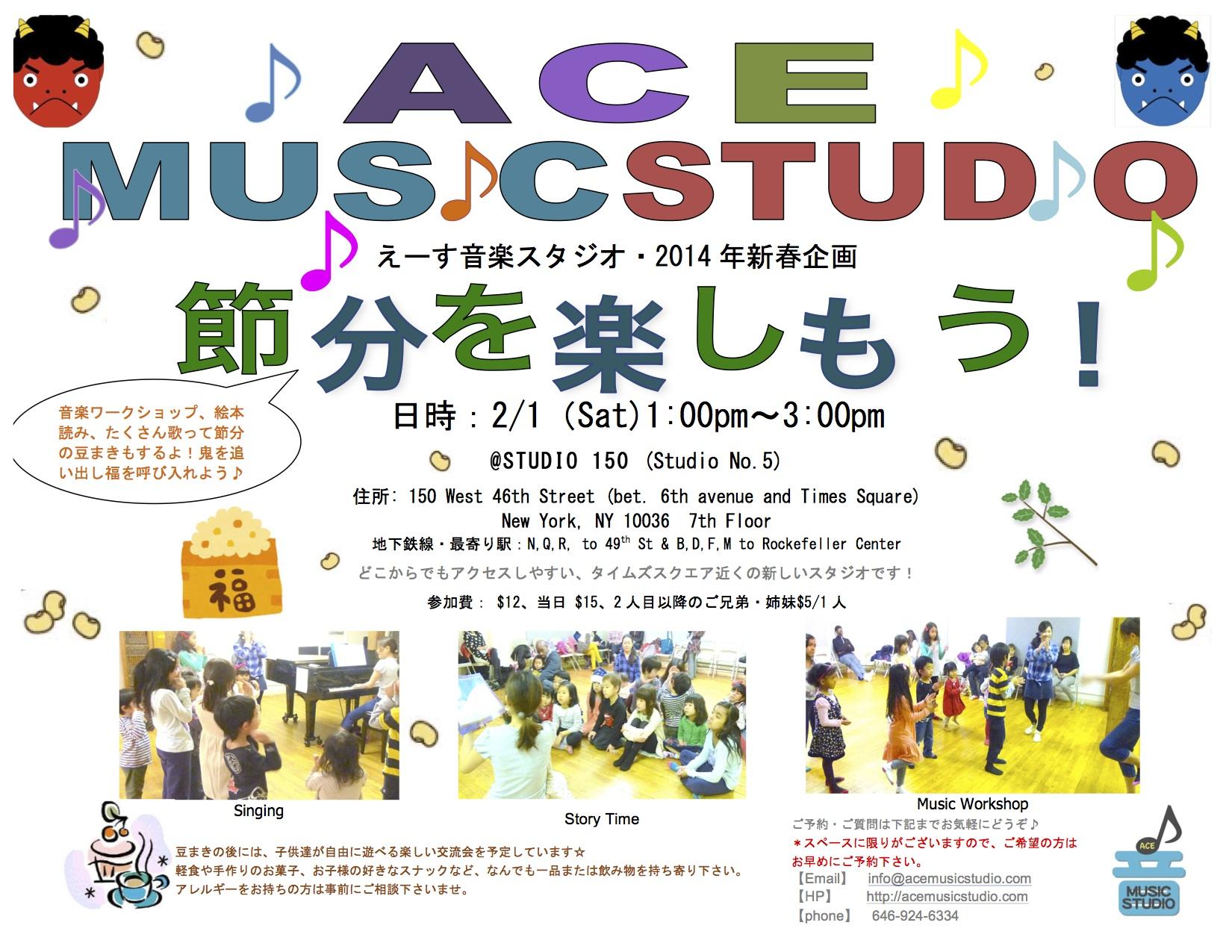 ACE_Setsubun.jpg