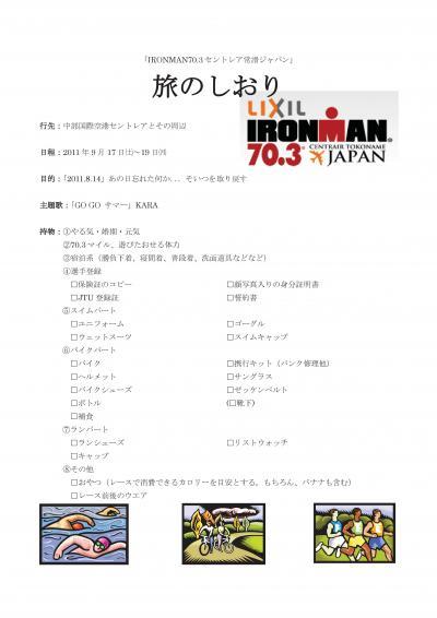 IRONMAN70+3繧サ繝ウ繝医Ξ繧「蟶ク貊代ず繝」繝代Φ(ver+1+01・・001_convert_20110911224042