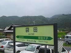 IMG_2026-fukuroda.jpg