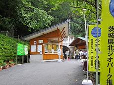IMG_2068-fukuroda.jpg
