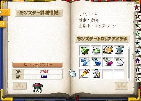 Maple110629_005055.jpg