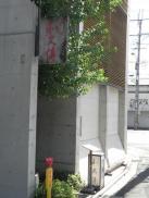 紫野和久傳大徳寺店