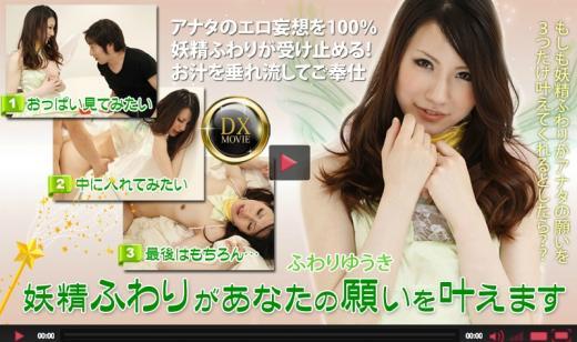ふわりゆうきヘイゾー_convert_20130214143215