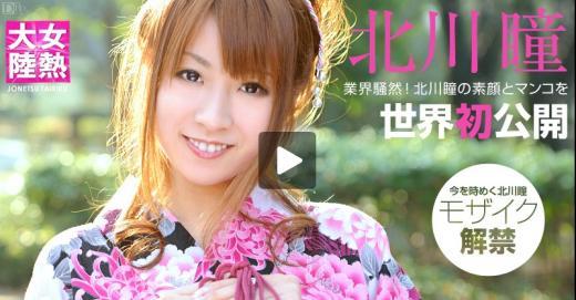 北川瞳カリビアンコム2_convert_20130214150938