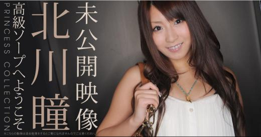 北川瞳一本道3_convert_20130214151029