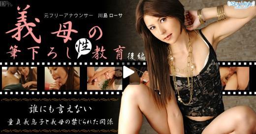 川島ローサカリビアンコム2_convert_20130304075014