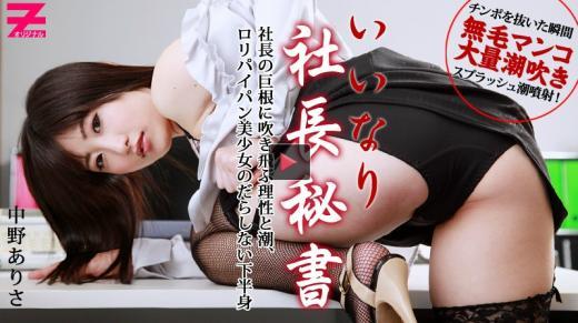 中野ありさヘイゾー2_convert_20130823142654