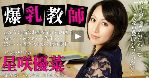 星咲優菜一本道2_convert_20131224114641
