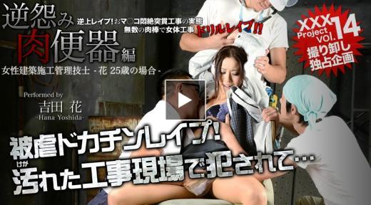 吉田花トリプルエックス1_convert_20140114114559