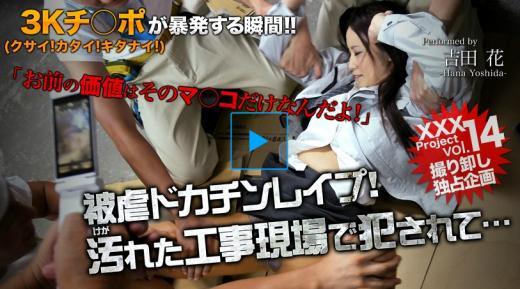 吉田花トリプルエックス2_convert_20140114114614