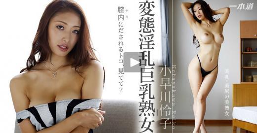 小早川怜子一本道3_convert_20140125122358