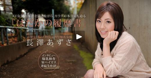 長澤あずさ一本道8_convert_20140131065028