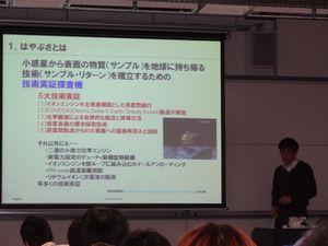 特別講義(5)