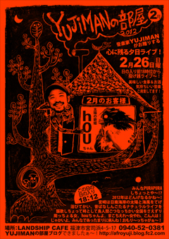 YUJIMANの部屋20122グレーAL2.ai